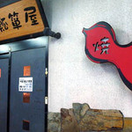 瓢箪屋 焼肉店 - 外観