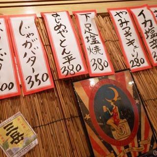 【激安】串カツ80円~!ドリンク180円~!