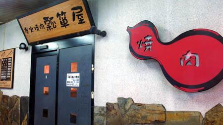 瓢箪屋 焼肉店 name=