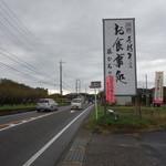 藤ひろ - 道沿いの看板
