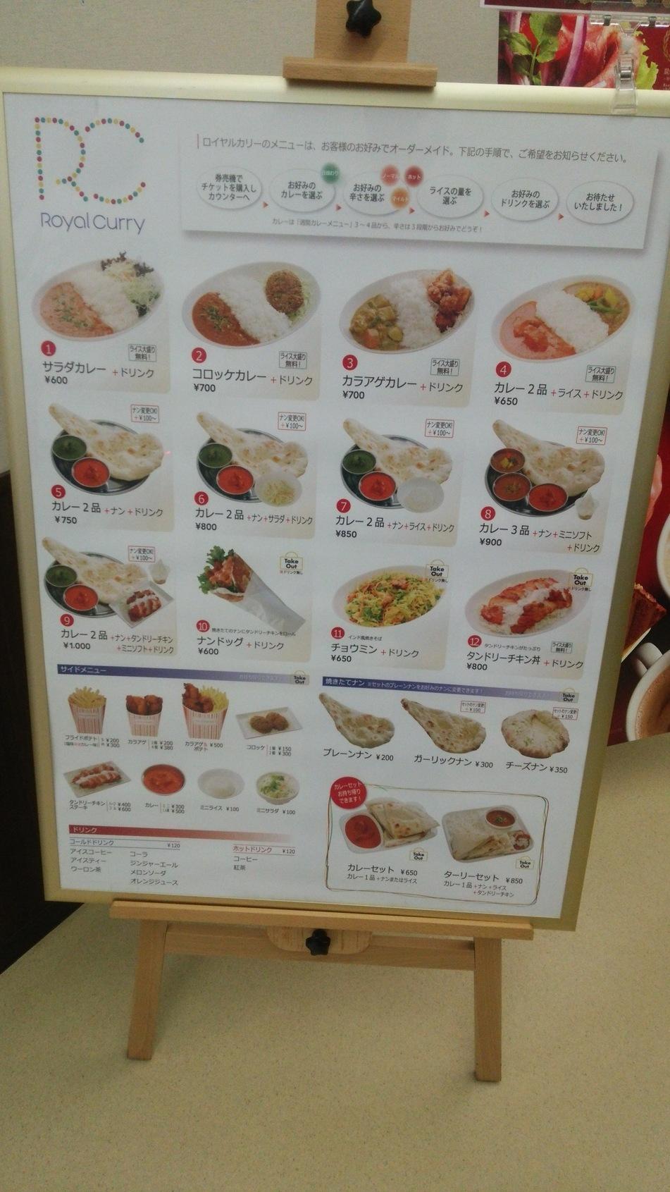ロイヤルカリー 春日部店
