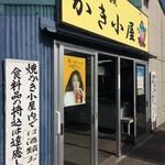 唐泊恵比須かき小屋 -
