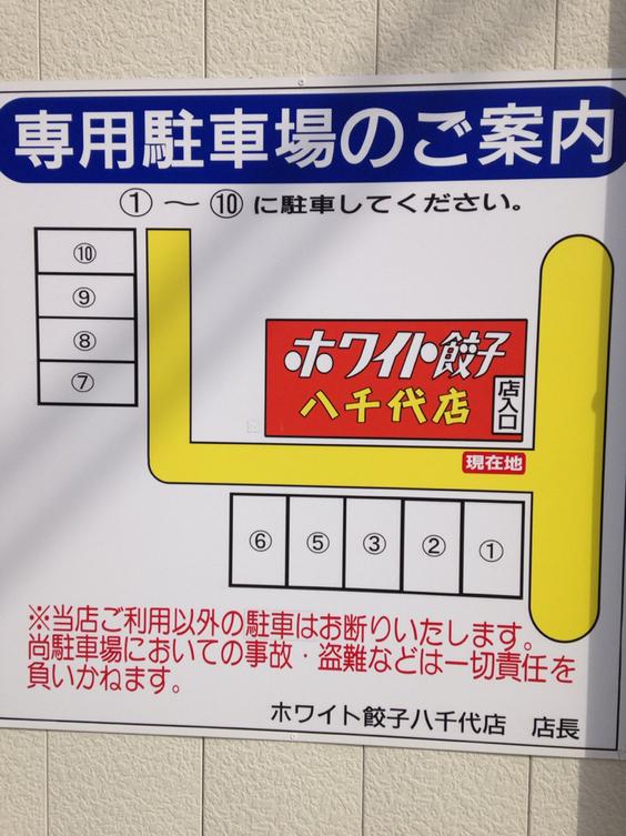 ホワイト餃子 八千代店