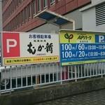 むか新 - 提携駐車場(30分無料券)