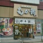 むか新 - カフェ併設店舗