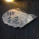 蕎麦切り 才屋 - お店の看板