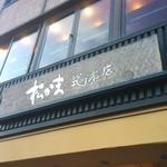 松島蒲鉾本舗 - 外観