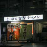 44548786 - 外観☆