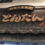 とんたん - 看板(2015年10月)