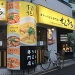 44552623 - 篠崎駅前のカレーうどん専門店せんきち