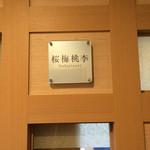 中村孝明貴賓館 -