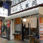 東京焼肉酒場 大東苑 - 外観