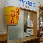 ソフトクリーム 直売所 - 外観写真: