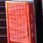 中華料理 おがわ - レバニラの宣伝