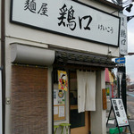 鶏口 - 2015/11 お店正面