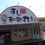 すし和歌丸 - 安さ追求の回転寿司