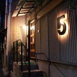 5 - お店の入口です。(遠くの明るい所が商店街)