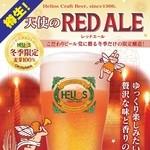 沖縄 肉酒場 ぬちぐすい - アグー豚のしゃぶしゃぶ鍋にぴったり!冬季限定『天使のレッドエール』工場から直送の沖縄クラフト生ビールです。