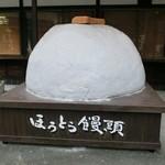 昇仙峡ほうとう会館 - でっかい饅頭