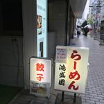鴻盛園 - 入口