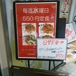 陳麻家 - 【2015.11.18(水)】毎週水曜日550円定食