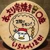 あっさり串焼○座 - メイン写真: