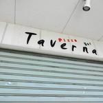 タヴェルナ - Taverna (タヴェルナ)
