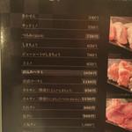 焼肉家すみび - ホルモンメニュー