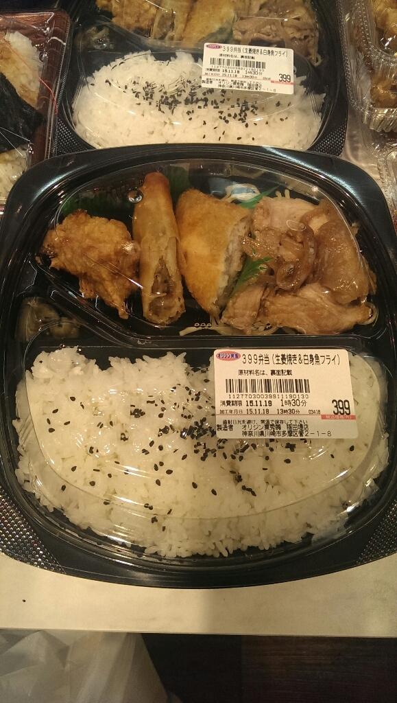 オリジン弁当  稲田堤店