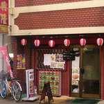 中華料理 興隆 - 中華料理 興隆 @ときわ台