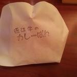 44583661 - 近江牛のカレーパン 袋はこんな感じ
