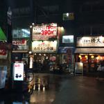 新世界じゃんじゃん横丁 串かつ 勝大 - 大阪ディープnight