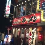 横浜家系ラーメン 檜家 - 二次会はラーメン(^^