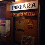 ポカラ - 入り口
