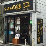 らーめん武道家 口 - 店構え