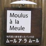 ムール ア ラ ムール - 湘南小麦☆