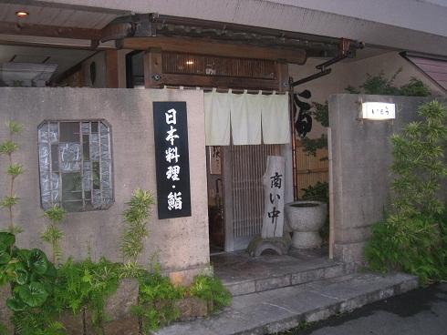 日本料理・鮨 いとう