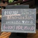 アリンコ 小石川工場前店 - 訳あり看板。