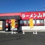 山岡家 - 2015 / 7 初旬… オープン間もない頃