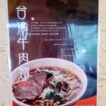 台南担仔麺 - 店内ポスター