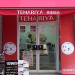 TEMARIYA - 赤い垂れ幕と暖簾が目印です。