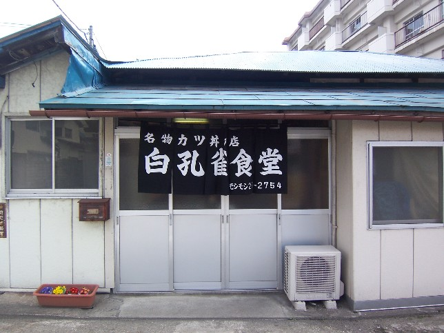 白孔雀食堂