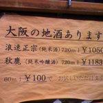 桝田商店 - 張り紙
