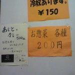 桝田商店 - アテ安いよ。