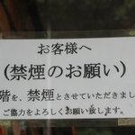 バンビ - 1Fは禁煙になっています