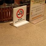 バンビ - 禁煙席