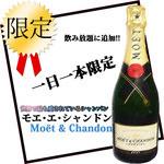 ESOLA - 平日限定モエ・エ・シャンドン登場