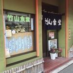 竹山食堂 - 外観