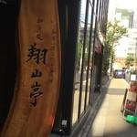 神楽坂 翔山亭 - チラ見