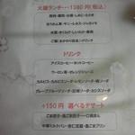 CHINESE BISTRO JiA - 2015年1月のランチメニュー